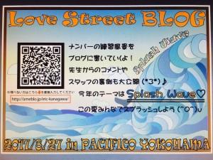 LSブログ