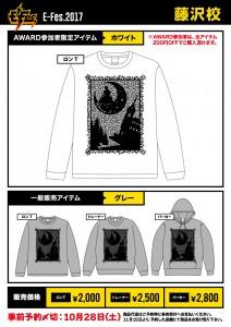 11_藤沢校_AWARD-Tシャツ