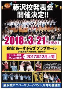 1712_藤沢校3周年POP