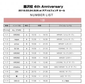 【藤沢校4周年】ナンバー順①-copy-1-001