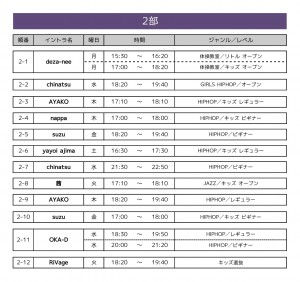 【藤沢校4周年】ナンバー順②-001