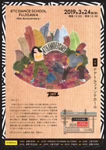 1902_藤沢校発表会チラシ1_page-0001