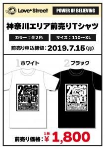 2019_LS神奈川エリア_前売りT_POP