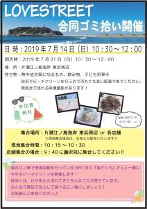ゴミ拾いPOP縦_pages-to-jpg-0001 (2)