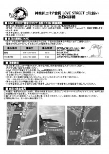 ゴミ拾い当日の詳細_pages-to-jpg-0001