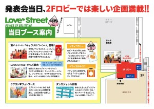 LS神奈川_ブース企画告知POP