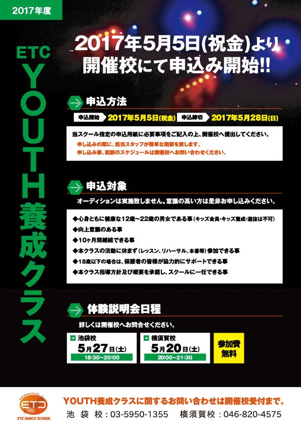 2017年度_YOUTH養成POP_P2