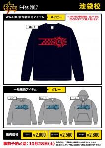01_池袋校_AWARD-Tシャツ