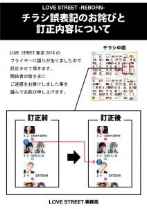 【LSフライヤー】誤表記お詫び(SNS用)