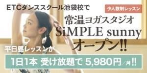 1804_SiMPLEヨガPR_SNS