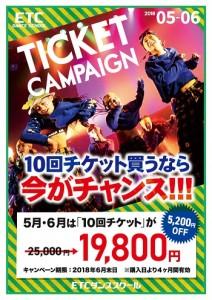 5月チケットキャンペーンSNS