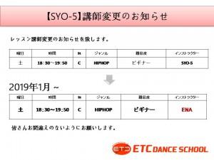 SYO-5⇒ENA