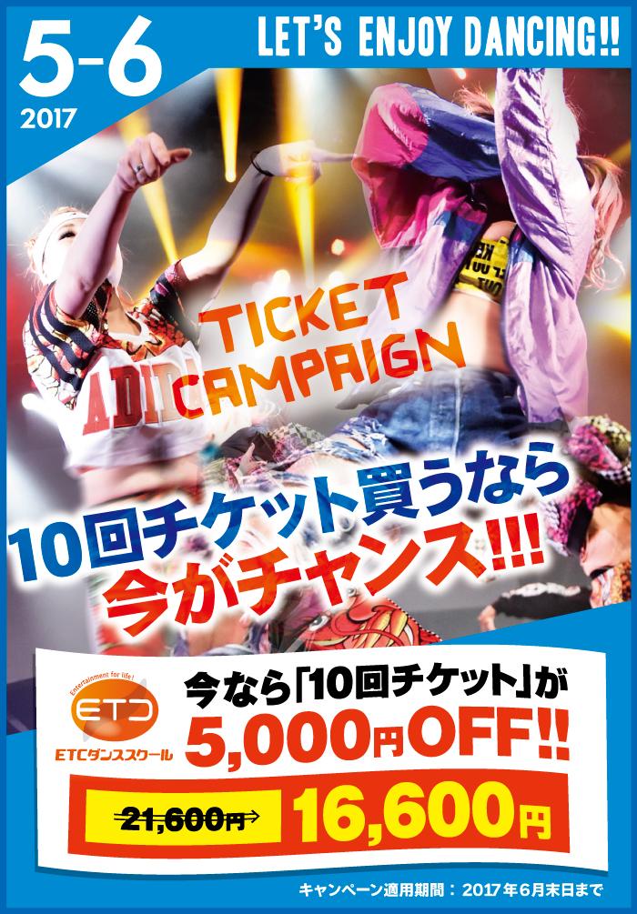 10回チケットが5,000円OFF!