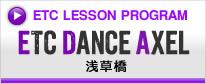 ETC DANCE AXEL 浅草橋キッズダンスレッスン