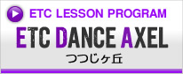 ETC DANCE AXEL つつじヶ丘キッズダンスレッスン