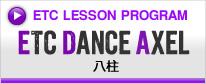 ETC DANCE AXEL 八柱キッズダンスレッスン