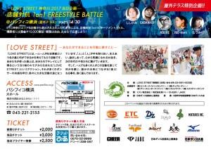 N_LSkanagawa2017_flyer_p4