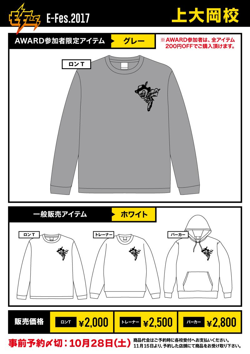 07_上大岡校_AWARD-Tシャツ
