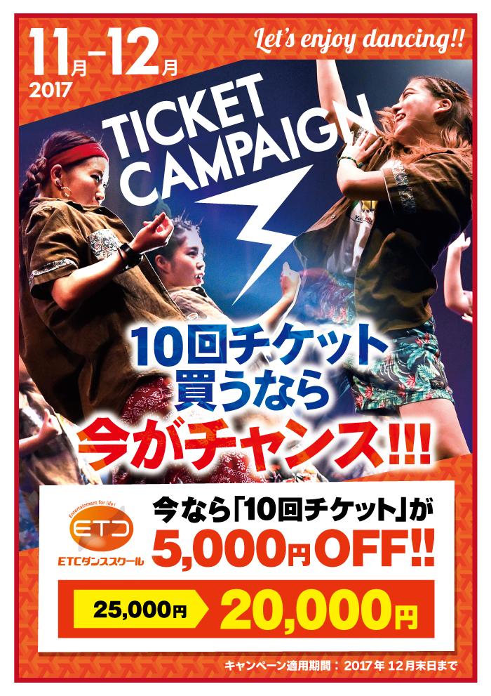 1710_11-12月チケットキャンペーンSNS