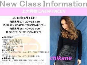 chikanePOP