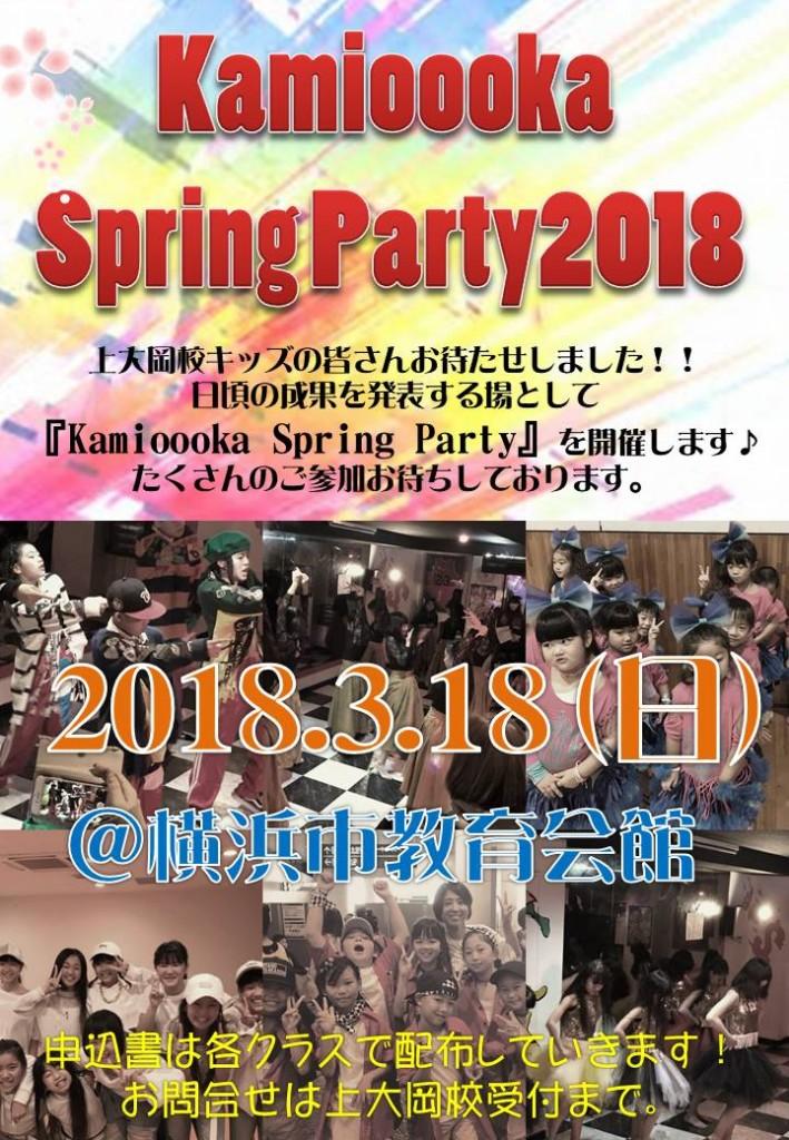 2018.3.18開催POP