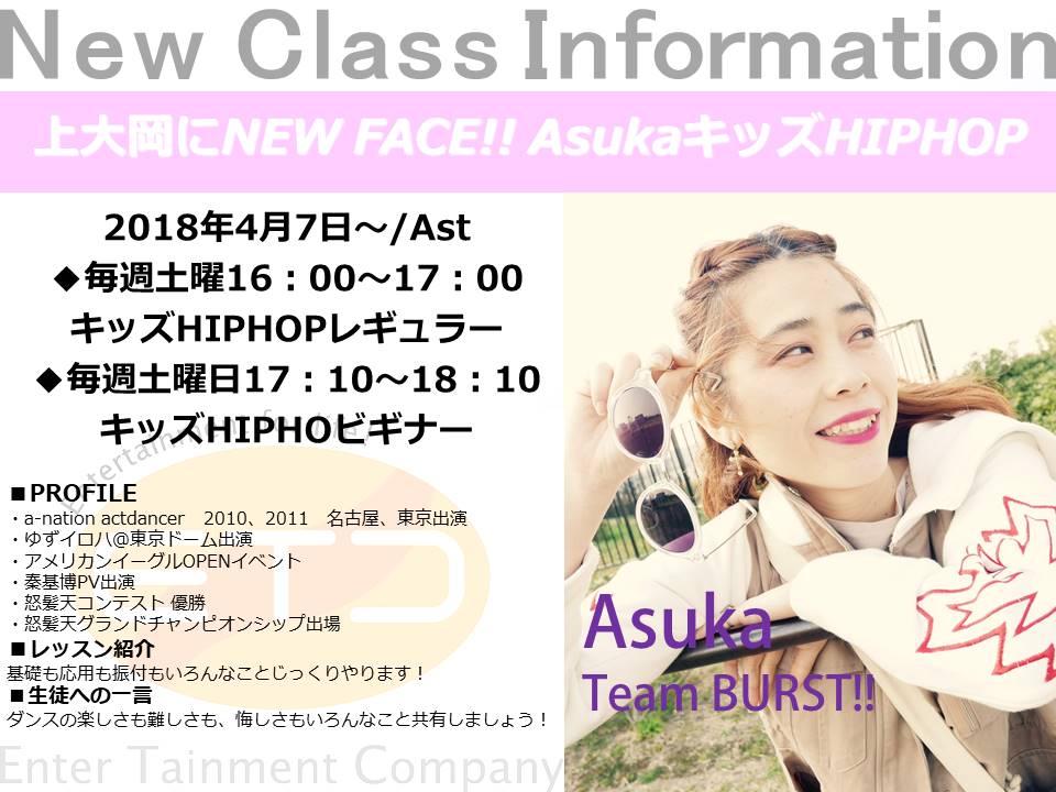 06_雛型:女性新設POPのお知らせ Asuka