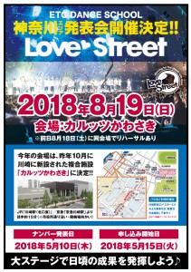 2018_LS神奈川開催POP