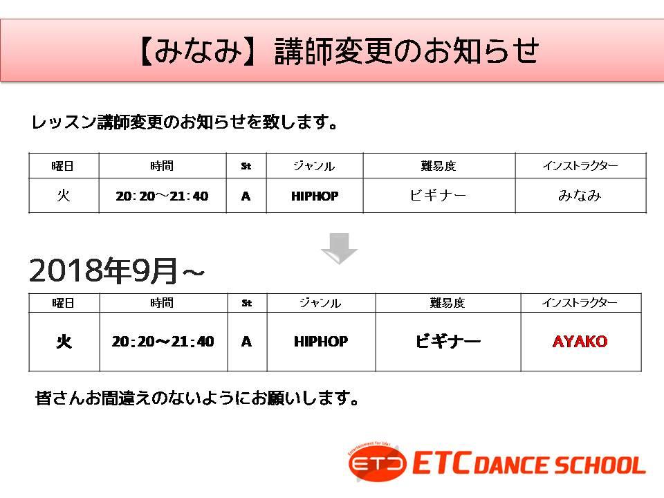 03_雛型:講師変更のお知らせ