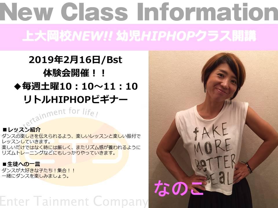 06_雛型:女性新設POPのお知らせ nanoko