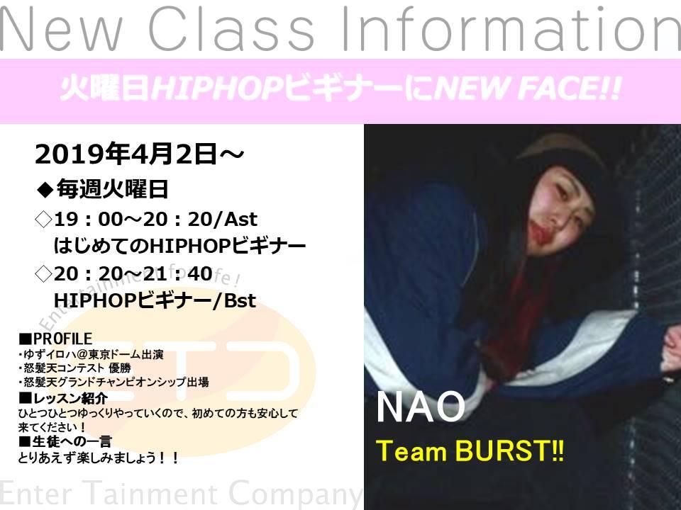 06_雛型:女性新設POPのお知らせ NAO