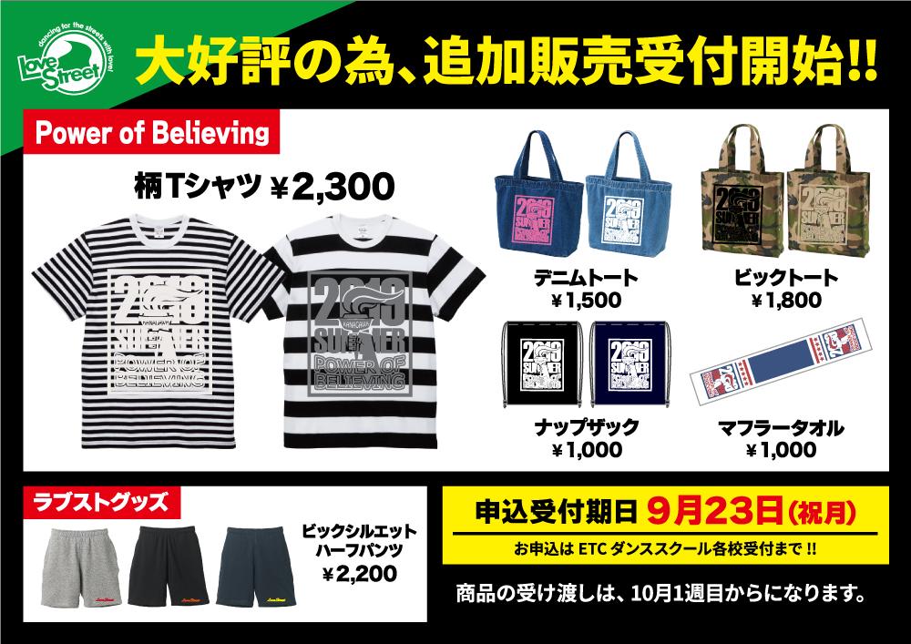 1909_LS神奈川追加物販POP