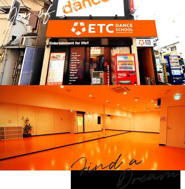 ETCダンススクール 上大岡校