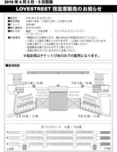 05_指定席お知らせ