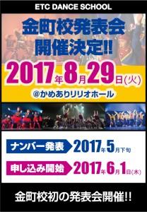金町校店舗発表会開催POP - コピー (2)