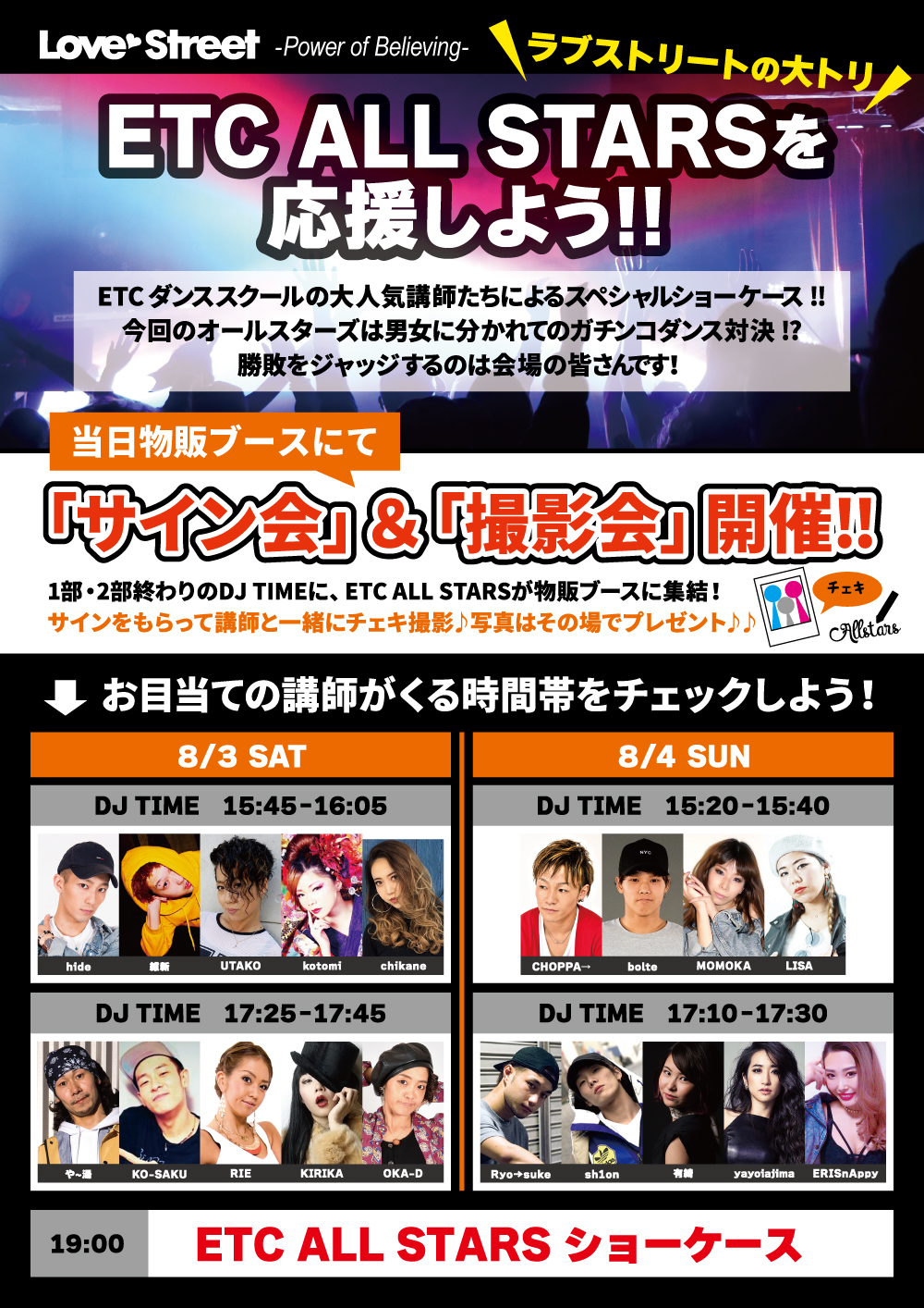 【LS東京】ETCオールスターズサイン撮影会POP