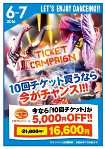 1605_6月チケットキャンペーン-2