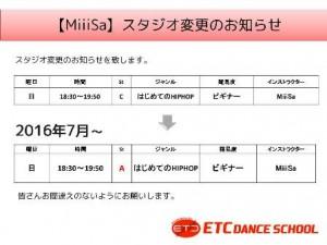 MiiiSaスタジオ変更