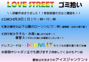 ※SNS用※LOVE STREETゴミ拾いPOP