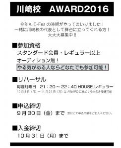 AWARD2016川崎募集要項