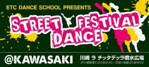 kawasaki_sdf
