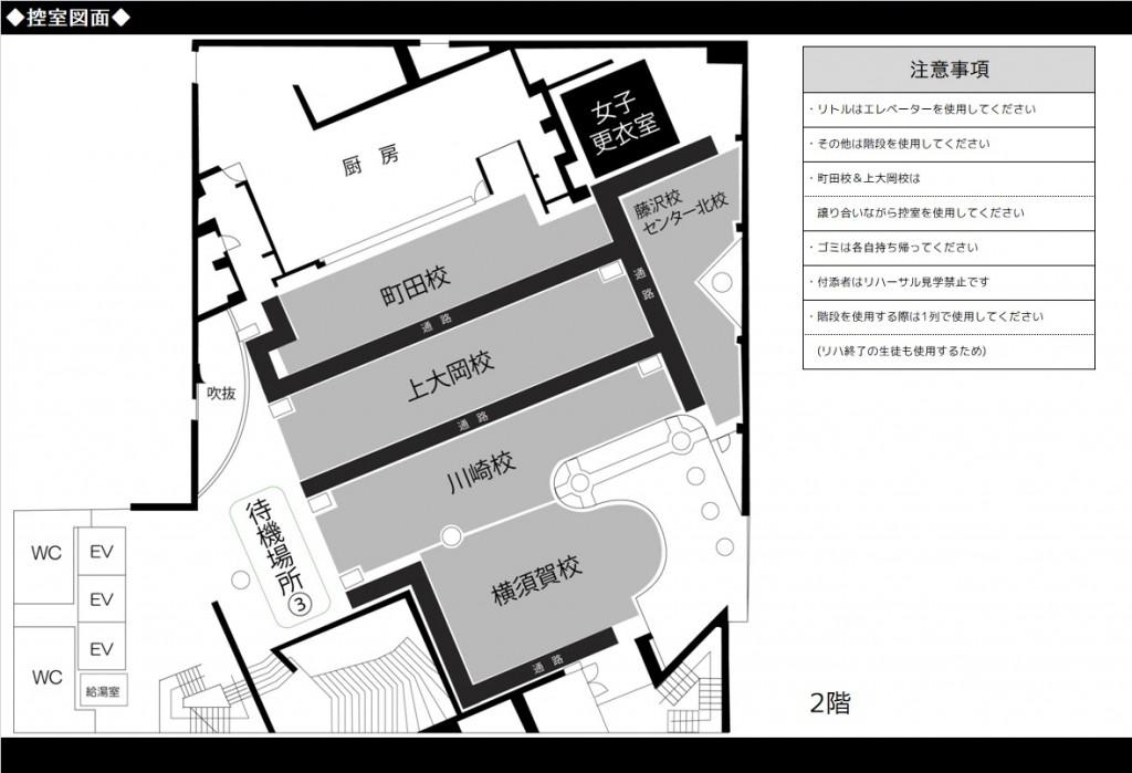 【LS神奈川ゲネ】控室図面