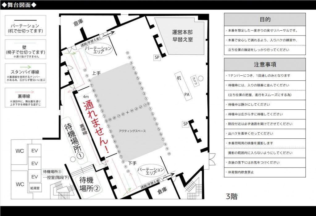 【LS神奈川ゲネ】舞台図面