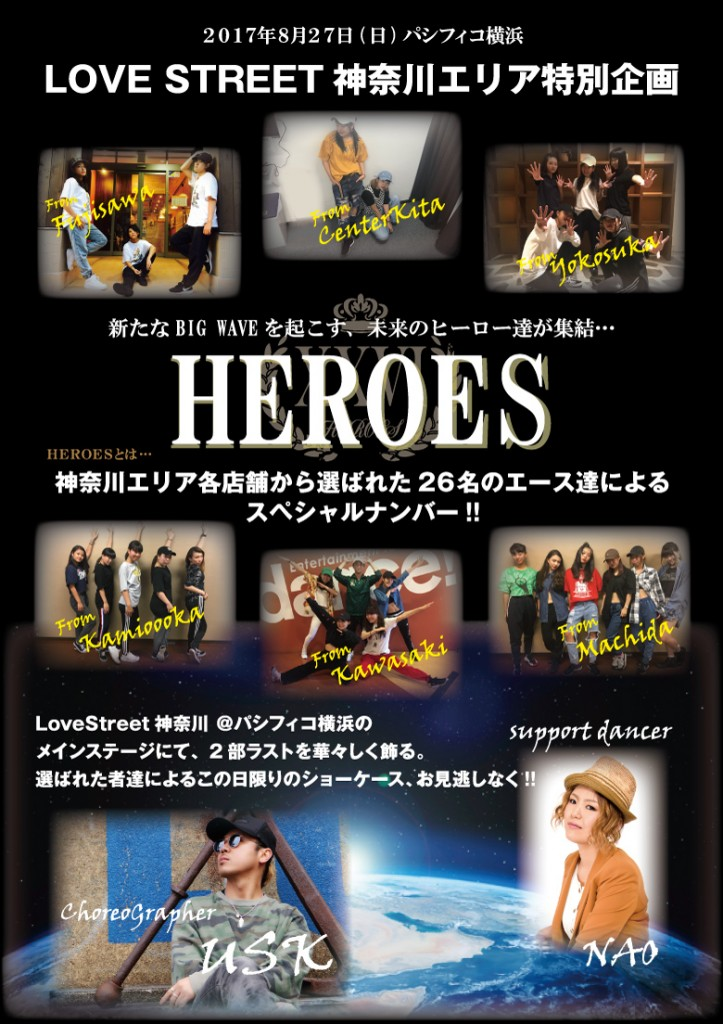 HEROES_POP_SNS用