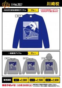 06_川崎校_AWARD-Tシャツ