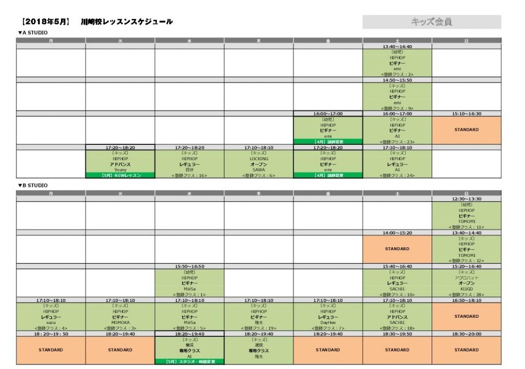 201805_キッズレッスンスケジュール-001