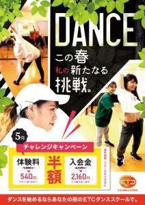 ETCダンススクール_5月キャンペーン