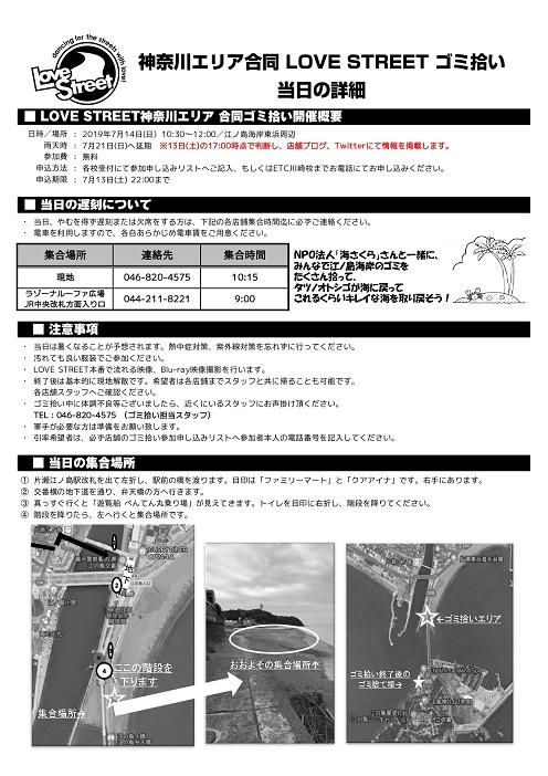 ゴミ拾い当日の詳細_page-0001