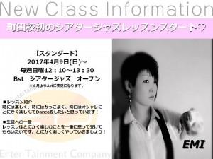 EMI_雛型:女性新設POPのお知らせ