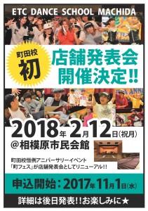 町フェス2018開催POP_調整-001