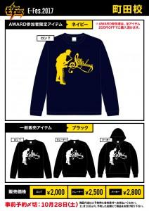 08_町田校_AWARD-Tシャツ